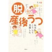 発売日:2018年07月 / ジャンル:実用・ホビー / フォーマット:本 / 出版社:講談社 / ...