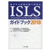 発売日:2018年05月 / ジャンル:物理・科学・医学 / フォーマット:本 / 出版社:へるす出...