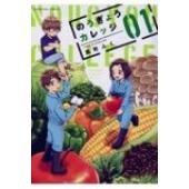 発売日:2018年10月 / ジャンル:コミック / フォーマット:コミック / 出版社:芳文社 /...