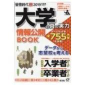 発売日:2018年09月 / ジャンル:語学・教育・辞書 / フォーマット:ムック / 出版社:旺文...