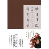 発売日:2018年10月 / ジャンル:文芸 / フォーマット:本 / 出版社:パルコ出版 / 発売...
