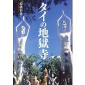 発売日:2018年10月 / ジャンル:実用・ホビー / フォーマット:本 / 出版社:青弓社 / ...