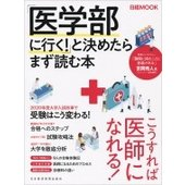 発売日:2018年10月 / ジャンル:物理・科学・医学 / フォーマット:ムック / 出版社:日本...