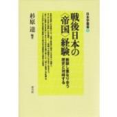 発売日:2018年11月 / ジャンル:社会・政治 / フォーマット:全集・双書 / 出版社:青弓社...