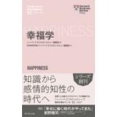発売日:2018年11月 / ジャンル:ビジネス・経済 / フォーマット:本 / 出版社:ダイヤモン...