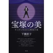 発売日:2018年12月 / ジャンル:アート・エンタメ / フォーマット:本 / 出版社:青弓社 ...