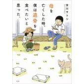 発売日:2018年12月 / ジャンル:コミック / フォーマット:本 / 出版社:新潮社 / 発売...