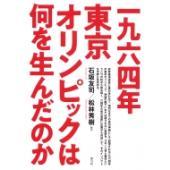 発売日:2018年12月 / ジャンル:哲学・歴史・宗教 / フォーマット:本 / 出版社:青弓社 ...