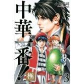 発売日:2018年12月 / ジャンル:コミック / フォーマット:コミック / 出版社:講談社 /...