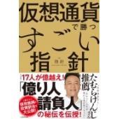 発売日:2018年12月 / ジャンル:ビジネス・経済 / フォーマット:本 / 出版社:Kadok...