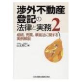 発売日:2018年11月 / ジャンル:社会・政治 / フォーマット:本 / 出版社:日本加除出版 ...