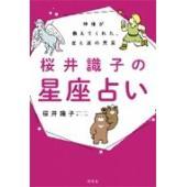 発売日:2018年12月 / ジャンル:実用・ホビー / フォーマット:本 / 出版社:幻冬舎 / ...