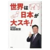 発売日:2018年12月 / ジャンル:社会・政治 / フォーマット:本 / 出版社:青林堂 / 発...