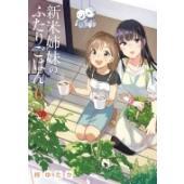 発売日:2019年01月 / ジャンル:コミック / フォーマット:本 / 出版社:Kadokawa...