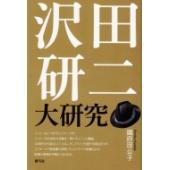 発売日:2019年01月 / ジャンル:アート・エンタメ / フォーマット:本 / 出版社:青弓社 ...