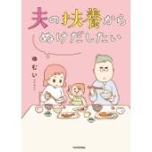 発売日:2019年02月 / ジャンル:文芸 / フォーマット:本 / 出版社:Kadokawa /...