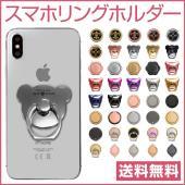【対応機種】 iPhone8 iPhone7 iPhone7Plus iPhone6s iPhone...