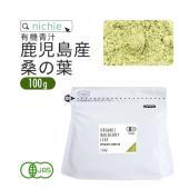 こちらの商品は【ゆうパケットご指定で送料無料】になります。  ◆商品名 / 桑の葉青汁 有機 100...