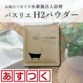 いつものお風呂に入れるだけの簡単水素風呂。化粧品認可取得の日本製入浴剤です  内容量:40g 特長:...