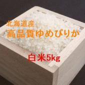 ストアスタンプラリー2倍です。  「北海道産高品質ゆめぴりか」は、正規ルートのゆめぴりかの基準が精米...
