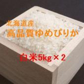 ストアスタンプラリー最大10倍です。  「北海道産高品質ゆめぴりか」は、正規ルートのゆめぴりかの基準...