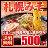 濃厚味噌が旨い!小麦香る麺が旨い!老舗麺工場と協力タッグ!目利きが選んだ本場の2種類のスープを食べ比...