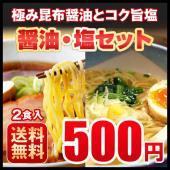 こってり醤油が旨い!小麦香る麺が旨い!老舗麺工場と協力タッグ!目利きが選んだ本場の2種類のスープを食...