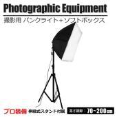 【商品仕様】 ソフトボックス:400×400mm 1灯バンクライト 付属品:スタンド・ディフューザー...