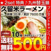 500円ポッキリ 大人気久留米ラーメンシリーズ 特選10種スープより選べる!お試し2人前 ・とんこつ...