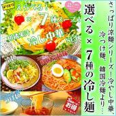 さっぱり冷やし中華(冷麺)7種セットから選べるセット!…お好みで3種類を詰め合せ♪ 〜〜〜〜〜〜〜〜...