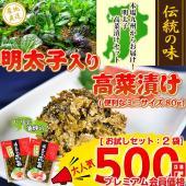 こちらは辛子高菜漬けのみのセットです。(※明太子は付属しておりません) ※画像は調理例です。商品は小...