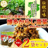 ・こちらは辛子高菜漬けのみのセットです。 ・画像は調理例です。商品は小袋×2個入りです。(※80g入...