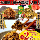 ・こちらは辛子高菜漬けのみのセットです。 ・画像は調理例です。商品は2種類の九州産 辛子高菜(油炒め...