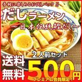 """「だしラーメン」…日本伝統の旨味""""鰹だし""""をベースに仕上げた絶品の魚介系スープは、ノンオイル製法!(..."""