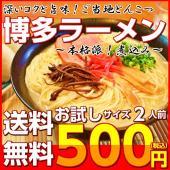 「博多ラーメン」…博多屋台風のさっぱり+深いコクが味わえるご当地豚骨スープ!(310kcal) ・九...