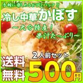 「冷やし中華(かぼす味)」…九州大分特産の柑橘かぼすの果汁がたっぷりの絶品冷し中華スープです♪(31...