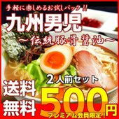 「九州男児味」…久留米とんこつに本醸造の醤油を加えた当店長年人気のご当地豚骨スープ(346kcal)...