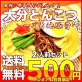 「大分ラーメン」…大分県で愛用される「ゆず胡椒」の風味をきかせた…あっさりご当地スープです!(324...