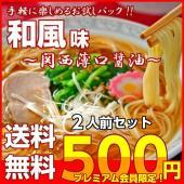 「和風味ラーメン」…関西風の薄口醤油ベースの旨味だしスープは、梅肉・青じそ・大根おろしなどで本格料亭...