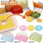 エジソンママ 冷凍小分けパックは、小分けにして冷凍した食材を取り出しやすい容器。製氷皿のような形のト...