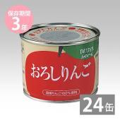 ●おろしりんご200g×24缶 ●保存期間(3年) ●原材料:りんご、酸化防止剤(ビタミンC) ※梱...
