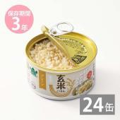 ●玄米ごはん  <プレーン>(1缶/175g)×24缶  ●保存期間(3年) ●原材料:玄米(国産コ...