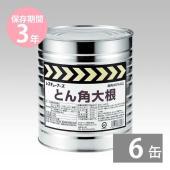 ●レスキューフーズ 大型缶詰 とん角大根 1缶15食(内容量3000g)×6缶セット  ●保存期間(...