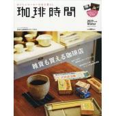 出版社名:大誠社(新宿区) 発行年月:20181226 雑誌コード:13785 キーワード:コーヒー...
