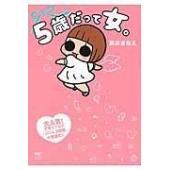 出版社名:KADOKAWA 著者名:前川さなえ シリーズ名:メディアファクトリーのコミックエッセイ ...
