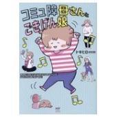 出版社名:KADOKAWA 著者名:トキヒロ 発行年月:2018年03月 キーワード:コミュショウ ...