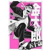 出版社名:集英社 著者名:本宮ひろ志 シリーズ名:ヤングジャンプコミックス 発行年月:2015年09...