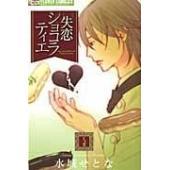 出版社名:小学館 著者名:水城せとな シリーズ名:フラワーコミックスαフラワーズ 発行年月:2012...