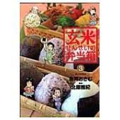 出版社名:小学館 著者名:魚戸おさむ、北原雅紀 シリーズ名:ビッグコミックス 発行年月:2008年1...