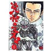 出版社名:秋田書店 著者名:山口貴由 シリーズ名:チャンピオンREDコミックス 発行年月:2007年...